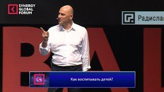 Радислав Гандапас Как воспитывать детей Synergy Global Forum 2015