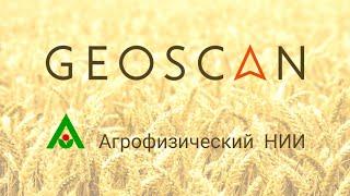Геоскан 401. Спутник Агро. Интервью Агрофизический НИИ