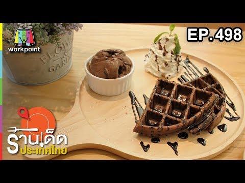 ร้านเด็ดประเทศไทย   EP.498   5 ธ.ค. 61