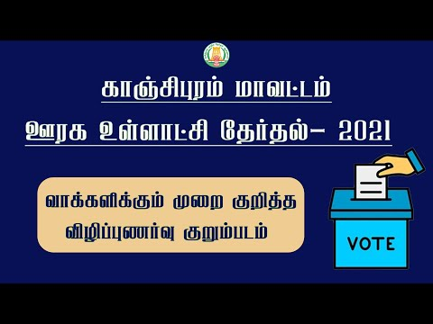 Rural Local Body Election 2021