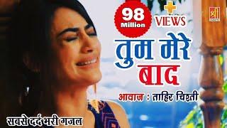 सबसे दर्द भरी ग़ज़ल - Tum Mere Baad Mohabbat Ko Taras Jaoge - Tahir Chishti (तुम मेरे बाद) - Sad Song