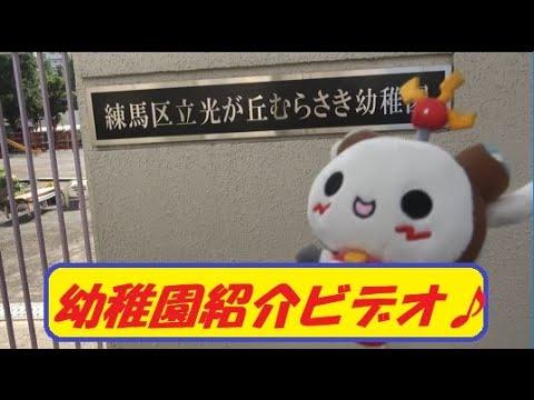 Hikarigaokamurasaki Kindergarten