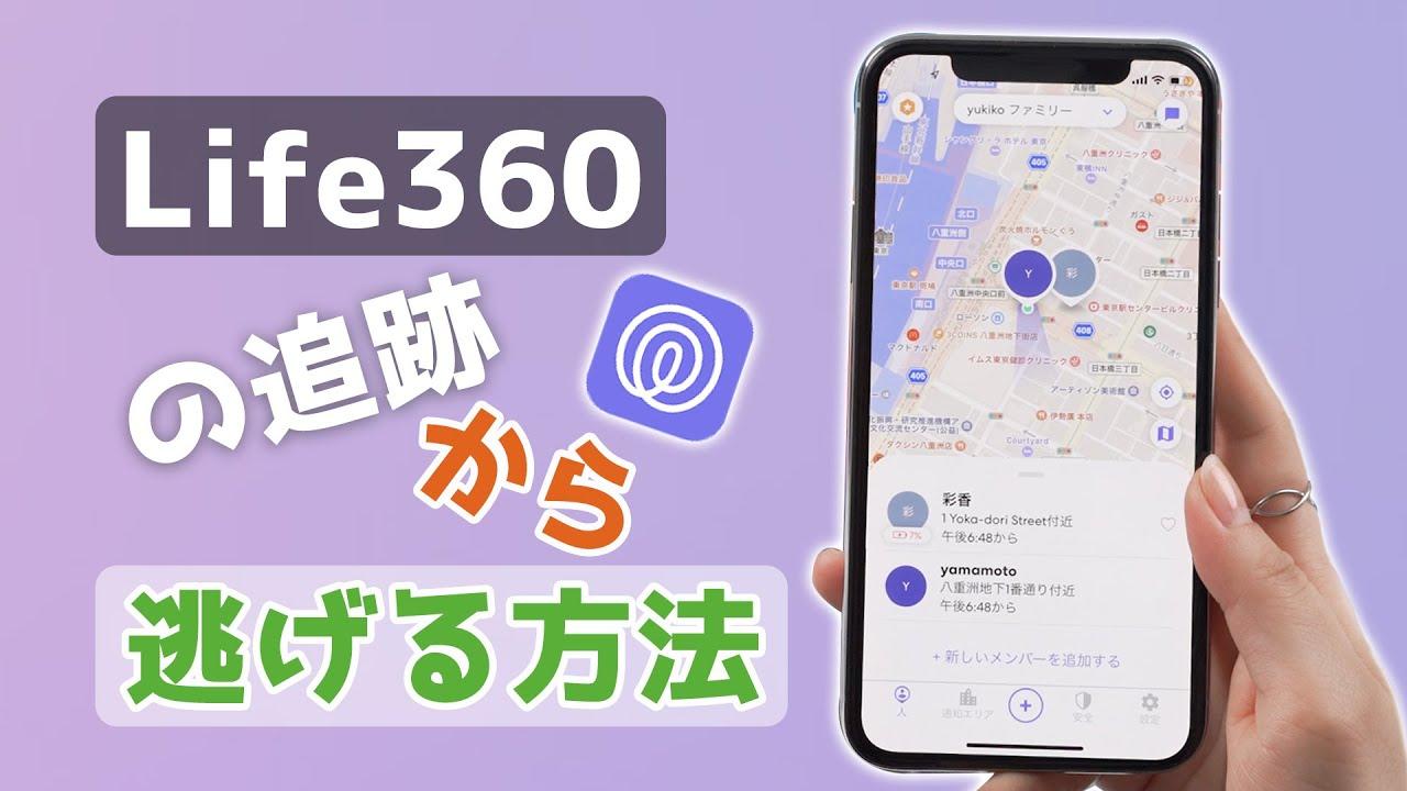 Life360の位置追跡を防ぐ方法