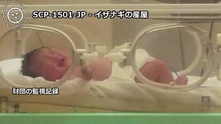 【怪異170】SCP-1501-JP - イザナギの産屋