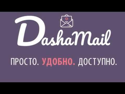Видеообзор DashaMail