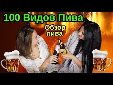 100 видов пива.  Какое пиво выбрать. Лучшее пиво