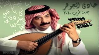 اغاني حصرية عبادي الجوهر - إسمحلي يا قلبي -آلبوم جلسة طرب 2010 تحميل MP3