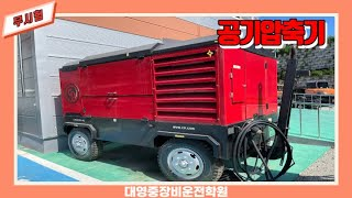 충북 청주 대영자동차운전전문학원 대영중장비학원 무시험 공기압축기 교육영상