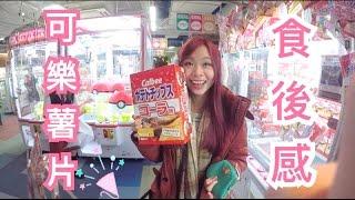 日本大阪EP3-夾可樂薯片+食後感