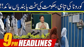 HIGH ALERT!! Govt Huge Announcement Over Schools   9pm News Headlines   23 July 2021   24 News HD