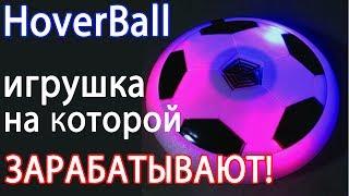 Игрушка HoverBall (Ховербол) Электро мяч. Новинка!