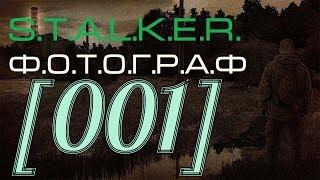 S.T.A.L.K.E.R. Ф.О.Т.О.Г.Р.А.Ф Прохождение [001] - {МАХ Сложность - Уровень мастер}.