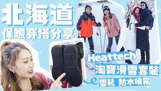 【北海道保暖穿搭】零下溫度穿甚麼?淘寶羽絨 雪褸 | Heattech | 雪靴 防水噴霧 | 真空收納袋