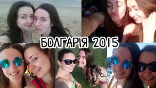 [Архів] БОЛГАРІЯ 2015. Море, голі баби, п'яні лезбійки.
