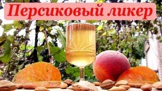 Персиковый ликер