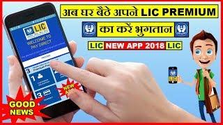 LIC किस्त घर बैठे जमा करें | Pay LIC Premium online using LIC Paydirect App