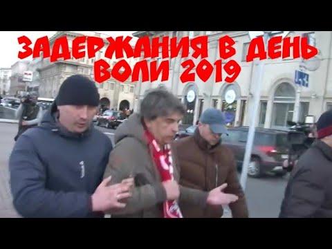 День Воли 2019. Задержания в Минске.