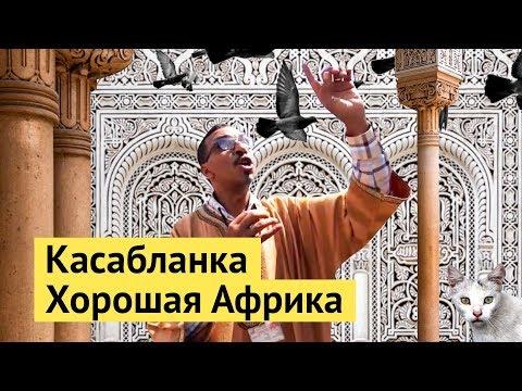 Касабланка: самый европейский город Африки