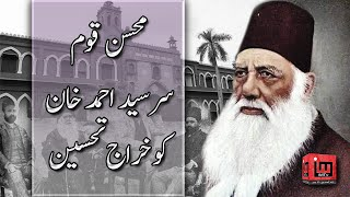 Tribute to Sir Syed Ahmad Khan, the great Muslim reformer of sub continent | Noor Mujdded | IM Tv