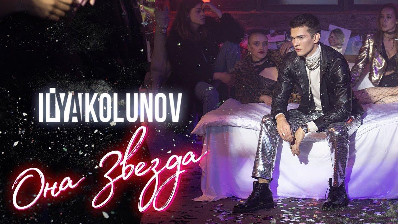 Ilya Kolunov — Она звезда
