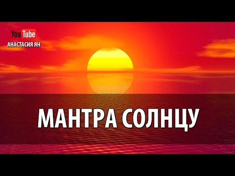 Мантра Солнцу Мантра Силы, Энергии И Уверенности В Себе Для Женщин Женские Мантры