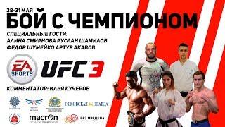 Бой с Чемпионом || Шамилов, Акавов, Смирнова, Шумейко