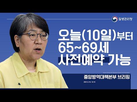 (요약)🔊코로나19 중앙방역대책본부 정례브리핑(2021.05.10.)
