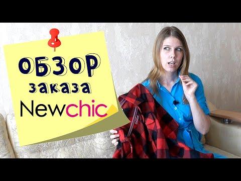 Что мне прислали Newchic? Посылка из Китая: распаковка, обзор и отзывы.