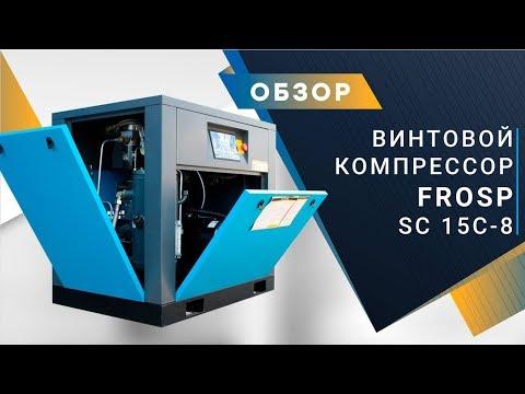 Компрессор винтовой FROSP SC 22А-10