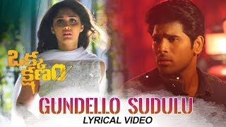 Gundello Sudulu Full Song With Lyrics - Okka Kshanam Songs - Allu Sirish, Surabhi , Seerat Kapoor