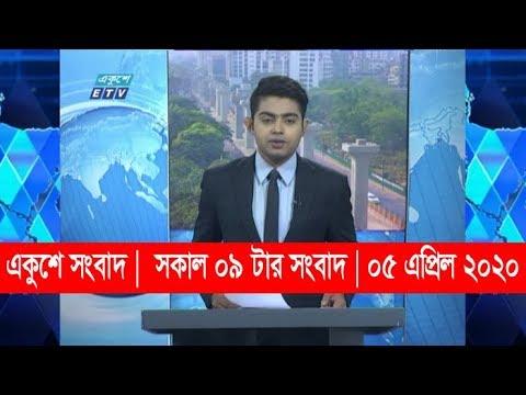 09 Am News || সকাল ০৯ টার সংবাদ || 05 April 2020 || ETV News
