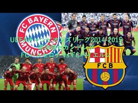 バルセロナvsバイエルンミュンヘン 準決勝セカンドレグ UEFAチャンピオンズリーグ2014-2015