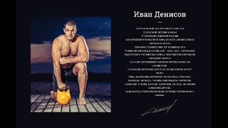 Иван Денисов - 12 кратный чемпион мира, абсолютный рекордсмен мира, ЗМС спорта по гиревому спорту.