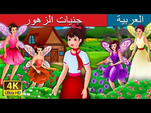 , title : 'جنيات الزهور   The Flower Fairies Story in Arabic   Arabian Fairy Tales