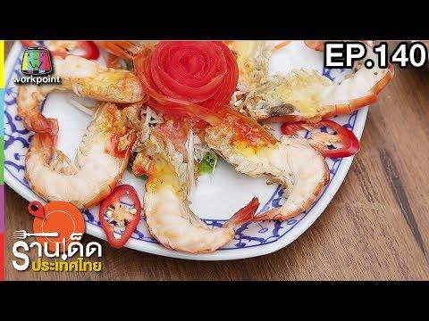 ร้านเด็ดประเทศไทย |  EP.140 | 27 มิ.ย.60