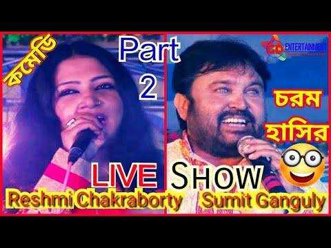 Tollywood Artist Sumit Ganguly and Reshmi Chakraborty live Stage Show #Part2 || Rammohan Mela 2019