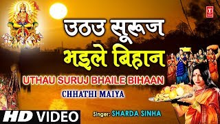 Uthau Suruj Bhaile Bihaan By Sharda Sinha Bhojpuri Chhath Songs [Full Song] Chhathi Maiya - Download this Video in MP3, M4A, WEBM, MP4, 3GP