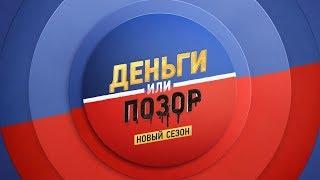 """Новый сезон """"Деньги или Позор"""" каждый понедельник в 23:30 на ТНТ4!"""