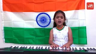 Independence Day Special | Jana Gana Mana National Anthem Playing on Keyboard by Cute Kid | YOYO TV