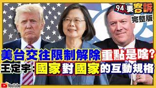 龐佩奧若訪台…中官媒嗆共機飛台灣上空!