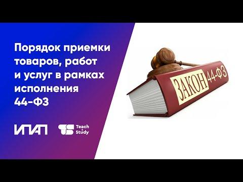 Порядок приемки товаров, работ и услуг в 2020 году в рамках исполнения 44-ФЗ / Видеозапись семинара