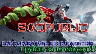 SocPublic - Как заработать в интернете без вложений. Как заработать 1 рубль за несколько секунд!