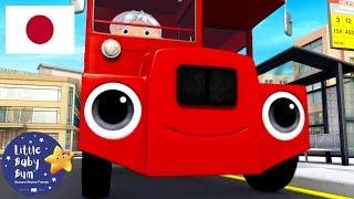 こどものうた | バスのうた  | リトルベイビーバム | バスのうた | 人気童謡 | 子供向けアニメ