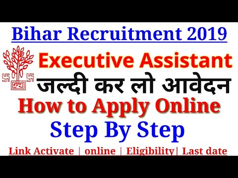 How to apply Step by step || bihar executive assistant vacancy