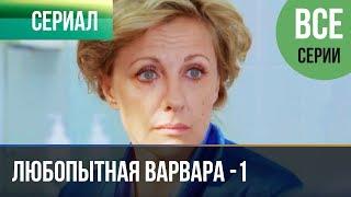 ▶️ Любопытная Варвара - 1 сезон (все серии) - Детектив | Фильмы и сериалы