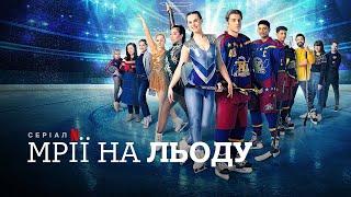 Мрії на льоду | Zero Chill | Трейлер | Українські субтитри | Netflix