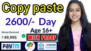 Copy paste Work from home job | Age 16+ Can apply | Freshers are eligible | part time job