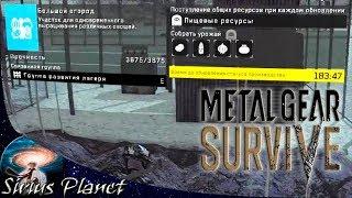 ГДЕ ВЗЯТЬ ВСЕ ВИДЫ СЕМЯН ► РЕЛИЗ 🔥 Metal Gear Survive 2018   Короткие гайды