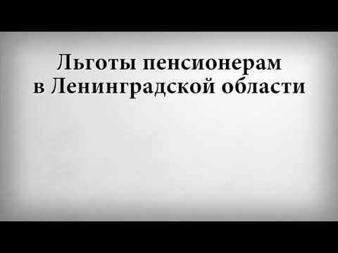 Льготы пенсионерам в Ленинградской области