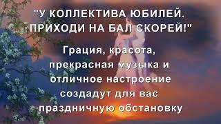 """""""У коллектива юбилей, приходи на бал скорей!"""""""